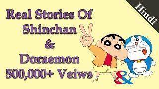 [हिन्दी] Real Stories Behind Shin Chan And Doraemon in Hindi | ShinChan | Doraemon Last episode Hd