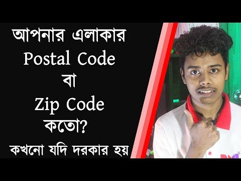 My area postal code / zip code | Bangla | My zone Pro