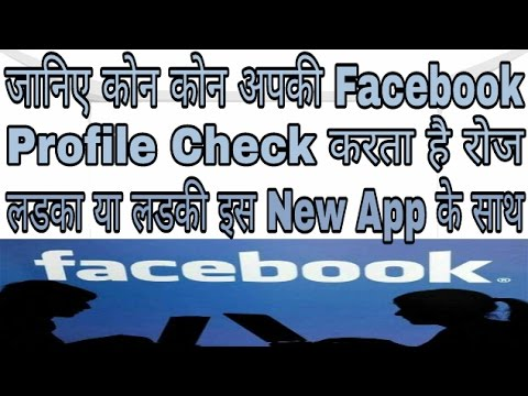 How To Check Who Visited My Facebook Profile