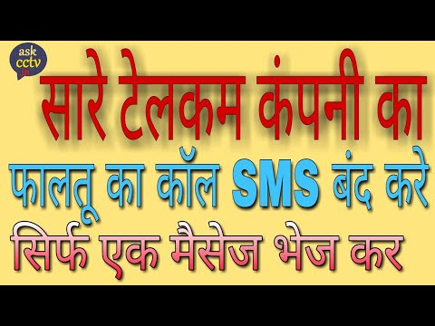 how to stop unwanted calls sms on cell phone | How to stop Company calls and messages activate DND