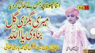 اتنا چھوٹا بچہ جس نے کمال کر دیا || so cute boy recite beautiful hamd in panjabi