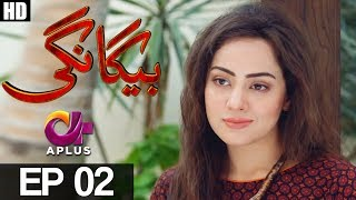 Begangi - Episode 2 | A Plus ᴴᴰ Drama | Nasheen Ahmed, Sharoze Sabzwari