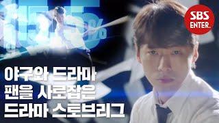 시청률 홈런 때린 남궁민의 스토브리그! | 본격연예 한밤 | SBS Enter.