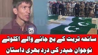 Exclusive: Survivor of Turbat incident recalls ordeal | 24 News HD