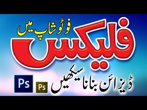 How to Make a Flex Design in Adobe Photoshop CS6. (Hindi / Urdu Tutorials)