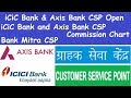 iCiC Bank CSP Open l Axis Bank CSP Opening l iCiC Bank and Axis Bank CSP Commission Chart