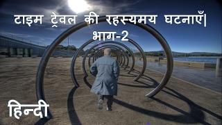 टाइम ट्रेवल की रहस्यमय घटनाएँ| भाग-2| Mysterious event of Time Travel. Part-2. (In Hindi)