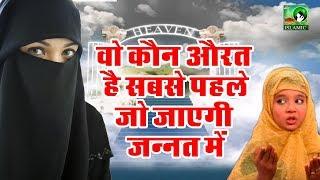 वो कौन औरत है सबसे पहले जो जाएगी जन्नत में (नेहा नाज़) | Neha Naaz New Qawwali Songs