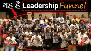 यह है Leadership Funnel Program! | By Dr.Vivek Bindra