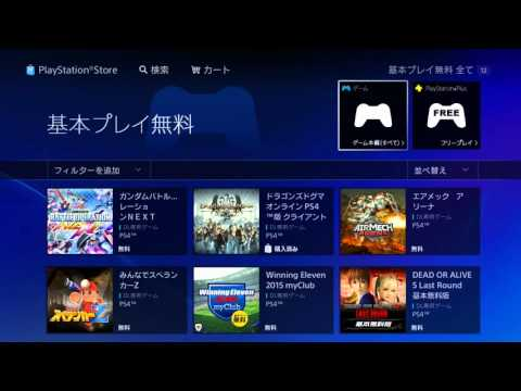 PS4 JAPAN FREE TO PLAY GAMES HOW TO FIND THEM IN STORE