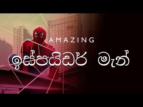 Xxx Mp4 Amazing ඉස්පයිඩර් මැන් Sri Lankan Spider Man 3gp Sex