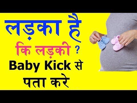 Baby boy symptoms during Pregnancy in HINDI || बेबी किक से पता करें