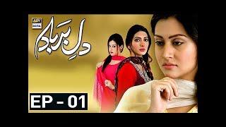 Dil-e-Barbad Episode 01 - ARY Digital Drama