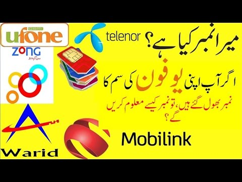 How to check Ufone sim number without balance when you forget your number