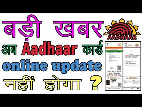 Now the Aadhar card will not be able to update online | adhar card online address change | Techzinfo