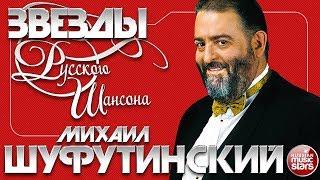 МИХАИЛ ШУФУТИНСКИЙ ✯ ЛУЧШИЕ ПЕСНИ ✯ ЛЮБИМЫЕ ХИТЫ ОТ ЗВЕЗДЫ РУССКОГО ШАНСОНА