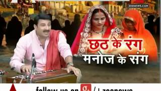 Chhath Puja special: Exclusive with Manoj Tiwari