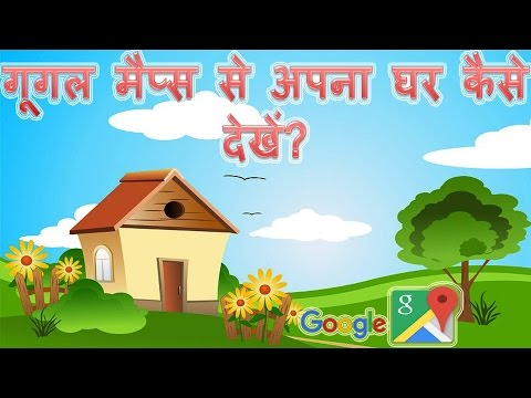 how to find my house in google maps in Hindi | google maps pe apne ghar ko kaise dekhe Hindi Jankari