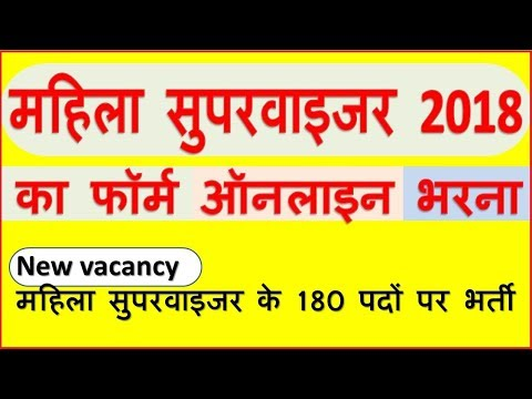 How To Fill RSMSSB Women supervisor Form online step by step in hindi | Women supervisor