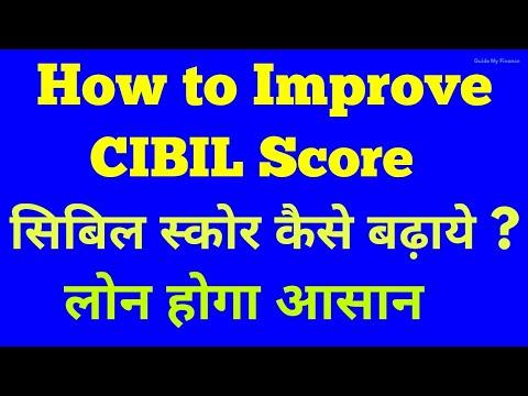 How to Improve CIBIL Score | Process to  Improve CIBIL Score | Get Easy Loan