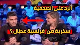 صحفية تسخر و تهين  يوسف عطال بسبب لغته الفرنسية ..شاهد كيف كان الرد عليها