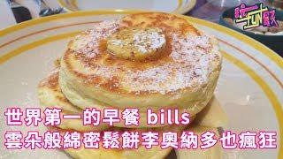 【玩fun飯】「世界第一的早餐」bills神級鬆餅 好萊塢巨星都愛它!