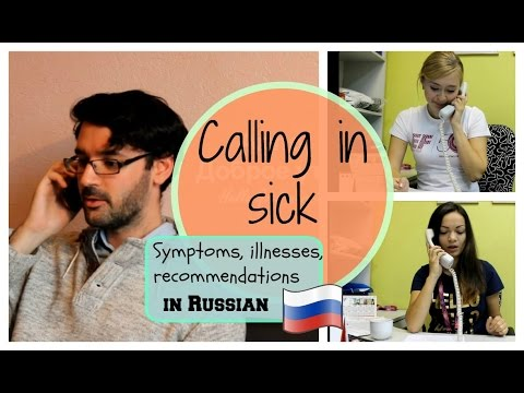 Russian Conversations 5. Calling in sick. Illnesses. Symptoms and recommendations.