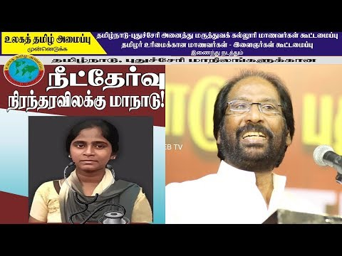 Tiruchi Siva full speech | நீட் தேர்வு மாநாடு | 19.40.2018 | S WEB TV