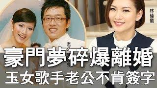 【精華版】豪門夢碎爆婚變!老公死不肯簽字離婚!