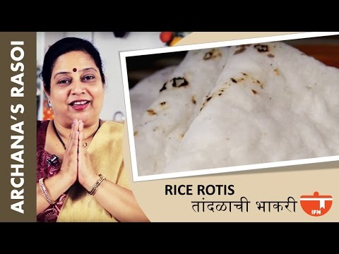 Tandlachi Bhakri (Rice Rotis) By Archana - How to Make Rice Ki Roti