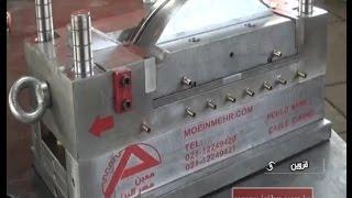 Iran Moein Mehr co. made Plastic Molding industry قالبسازي پلاستيك شهرك صنعتي البرز قزوين ايران
