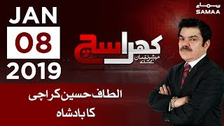 Altaf Hussain Karachi ka Badshah | Khara Sach | SAMAA TV | 08 Jan,2019