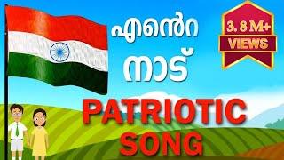 Ente Naadu-Malayalam Patriotic Song by kid