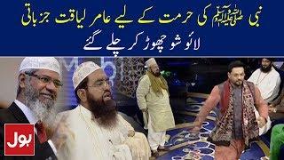 Nabi ﷺ Ki Hurmat Ke Liye Amir Liaquat Live Show Chor Kar Chale Gaye | Aalim Ke BOL
