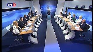 09Σεπ2015 - To Debate των πολιτικών αρχηγών | ΕΡΤ