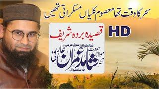 #x202b;مولانا شاہد عمران عارفی صاحب نعت قصیدہ بردہ  سحر کا وقت تھا مصوم کلیاں مسکراتی تھیں ۔#x202c;lrm;