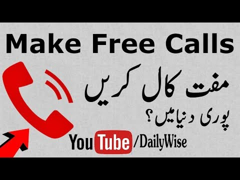 Make Free Unlimited Calls in all over world on Mobile And Landline numbers - Best Free Calling App