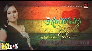 Bhalobashar Icche | Shornali Shorna | Full Album | Audio Jukebox