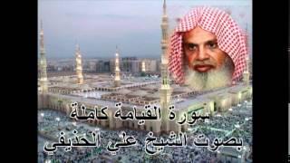 سورة القيامة كاملة الشيخ علي الحذيفي Sura AlQiyamah by Ali Alhuthaifi