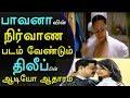 Download நடிகை பாவனாவின் நிர்வாண படம் வேண்டும் - திலீப்பின் ஆடியோ ஆதாரம் சிக்கியது | Dileep Bhavana Kavya In Mp4 3Gp Full HD Video