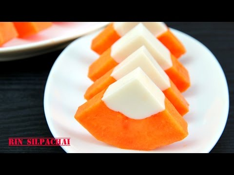 How to make Papaya Coconut Panna Cotta! วุ้นกะทิมะละกอ สูตรฮ่องกง หอมสดชื่น 木瓜椰奶凍