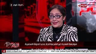 الحياة اليوم - السفيرة نائلة جبر: لدينا قانون ولجنة وطنية لمكافحة الهجرة غير الشرعية لمواجهة الظاهرة