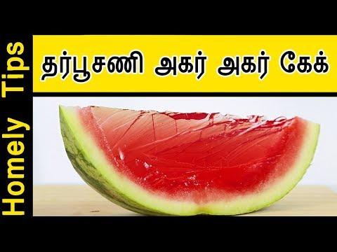 தர்பூசணி அகர் அகர் ஜெல்லி கேக்   watermelon agar agar Jelly cake recipe in Tamil | Jelly cake tamil
