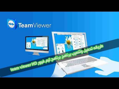 طريقه تحميل وتنصيب برنامج تيم فيور team viewer
