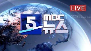 코로나19 신규 확진 17명…대전 감염 여파 지속 - [LIVE] MBC 5시뉴스 2020년 6월 22일