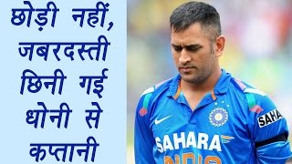 MS Dhoni forced to quit captaincy by BCCI joint secretary| वनइंडिया हिन्दी