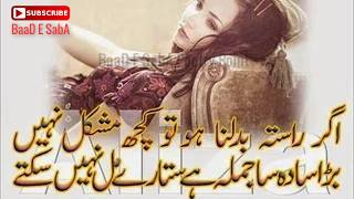 Heart Touching 2 Lines Sad Poetry|Best Collection|Part-110|Urdu