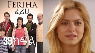 Feriha part 159 full kana tv drama HD | ፈሪሀ ክፍል 159