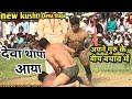 देवा थापा आया अपने गुरु के बीच बचाव में dangal shakha fatehpur