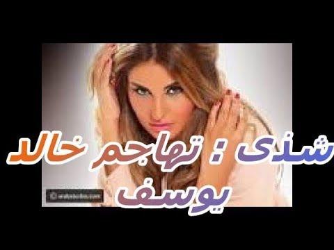 Xxx Mp4 شذى تهاجم خالد يوسف بسبب فيديو منى فاروق شيما الحاج 3gp Sex
